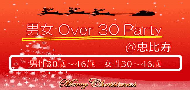 12/16(土)男女OverThirtyParty@恵比寿