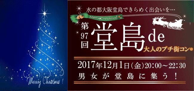 【堂島のプチ街コン】株式会社ラヴィ主催 2017年12月1日