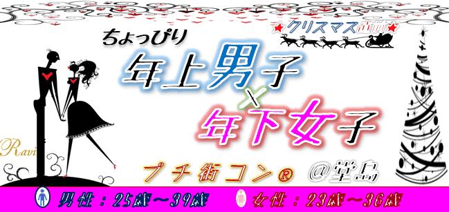 【堂島のプチ街コン】株式会社ラヴィ主催 2017年12月2日