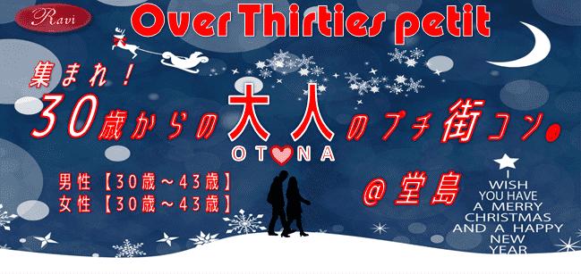 【堂島のプチ街コン】株式会社ラヴィ主催 2017年12月7日
