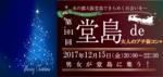 【堂島のプチ街コン】株式会社ラヴィ主催 2017年12月15日