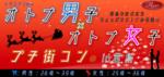 【堂島のプチ街コン】株式会社ラヴィ主催 2017年12月16日