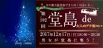 【堂島のプチ街コン】株式会社ラヴィ主催 2017年12月17日