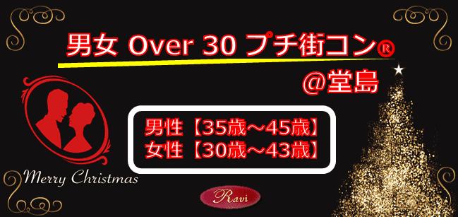 【堂島のプチ街コン】株式会社ラヴィ主催 2017年12月18日