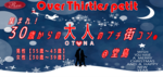 【堂島のプチ街コン】株式会社ラヴィ主催 2017年12月19日