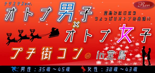 【堂島のプチ街コン】株式会社ラヴィ主催 2017年12月23日