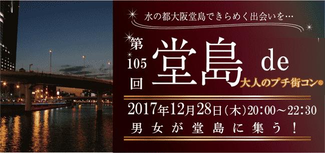 【堂島のプチ街コン】株式会社ラヴィ主催 2017年12月28日
