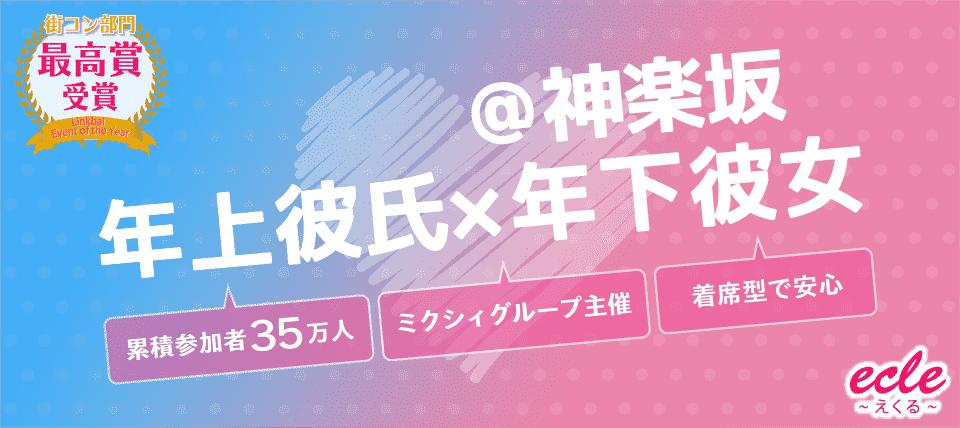 【神楽坂の街コン】えくる主催 2017年11月5日
