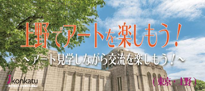 11月25日(土)・上野でアートを楽しもう! (上野恩賜公園 )  ~一人参加者限定★美術館めぐりをしながら交流を楽しもう!~