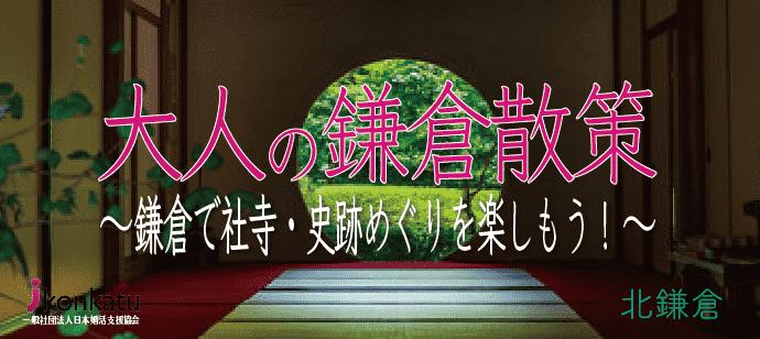 【鎌倉のプチ街コン】一般社団法人日本婚活支援協会主催 2017年10月21日
