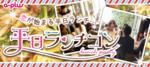 【新宿のプチ街コン】街コンの王様主催 2017年10月19日