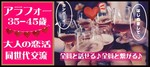 【大宮のプチ街コン】株式会社GiveGrow主催 2017年11月26日