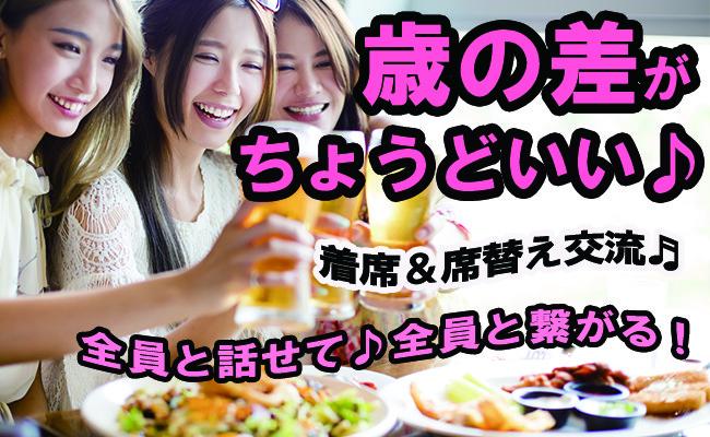 【横浜駅周辺のプチ街コン】株式会社GiveGrow主催 2017年11月28日