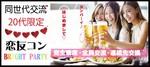 【新宿のプチ街コン】株式会社GiveGrow主催 2017年11月21日