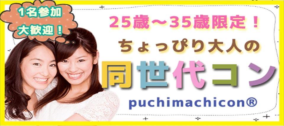 【松本のプチ街コン】街コンALICE主催 2017年12月2日