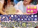 【高崎の街コン】ラブアカデミー主催 2017年11月24日