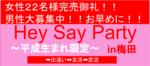 【梅田の恋活パーティー】株式会社PRATIVE主催 2017年12月11日
