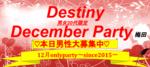 【梅田の恋活パーティー】株式会社PRATIVE主催 2017年12月12日