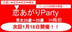 【梅田の恋活パーティー】株式会社PRATIVE主催 2017年12月14日