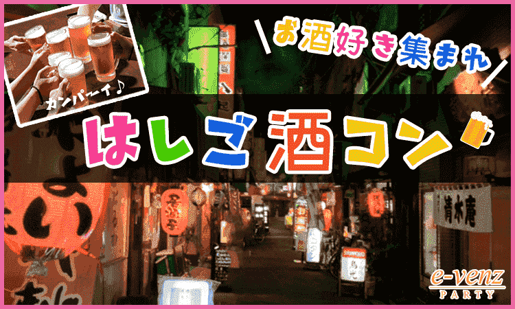 11月25日(土)お酒好き集合!!新橋 屋台街を飲み歩こう!新橋ハシゴ酒コン!