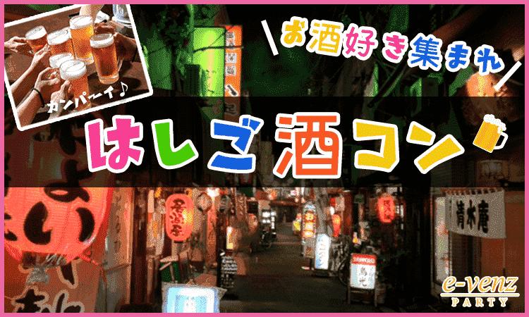 11月19日(日)お酒好き集合!下町浅草!屋台街を飲み歩こう!浅草ハシゴ酒コン!