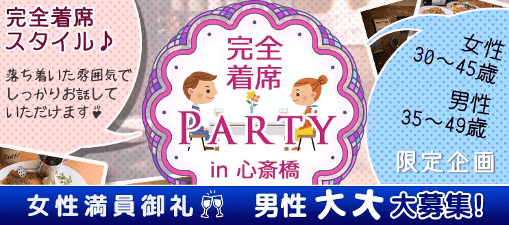 【心斎橋のプチ街コン】株式会社PRATIVE主催 2017年12月18日