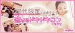 【新宿の婚活パーティー・お見合いパーティー】街コンの王様主催 2017年11月18日