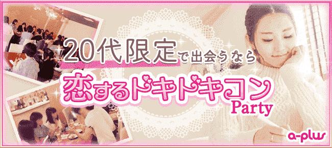 【新宿の婚活パーティー・お見合いパーティー】街コンの王様主催 2017年11月25日