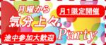 【梅田の恋活パーティー】株式会社PRATIVE主催 2017年12月18日