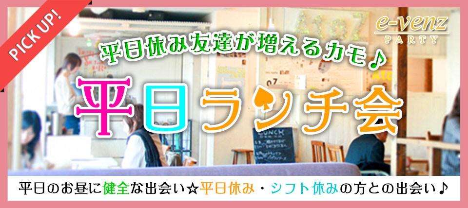 【恵比寿の恋活パーティー】e-venz(イベンツ)主催 2017年11月10日