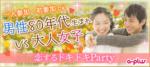【関内・桜木町・みなとみらいの婚活パーティー・お見合いパーティー】街コンの王様主催 2017年11月11日