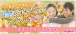 【関内・桜木町・みなとみらいの婚活パーティー・お見合いパーティー】街コンの王様主催 2017年11月25日