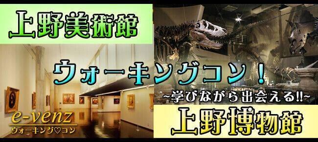 12月2日(土)【20代限定企画!】世界遺産をめぐる!大人遠足!上野美術館&博物館ウォーキングコン!(趣味活)