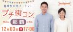 【那覇のプチ街コン】パーティーズブック主催 2017年12月3日
