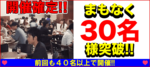 【心斎橋のプチ街コン】街コンkey主催 2017年12月17日