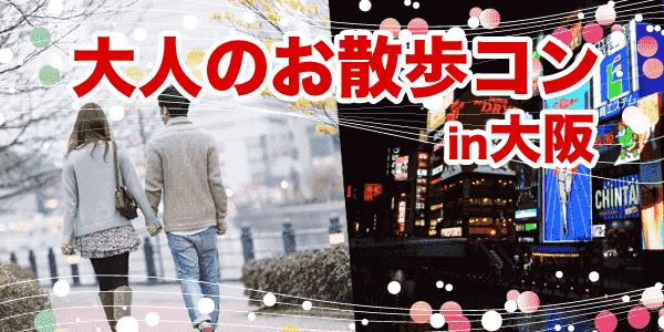 【天王寺のプチ街コン】オリジナルフィールド主催 2017年12月3日
