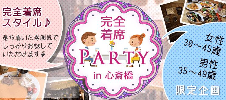 12月25日(月)完全着席Party in心斎橋~クリスマス初開催~