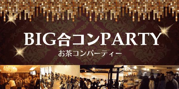 12/17(日)大阪お茶コンパーティー「オシャレカフェで開催!20代・30代限定のBIG合コンパーティー開催!」