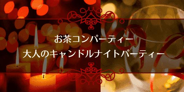 12/30(土)大阪お茶コンパーティー「サタデーナイト企画!20代・30代の大人のキャンドルナイトパーティー」