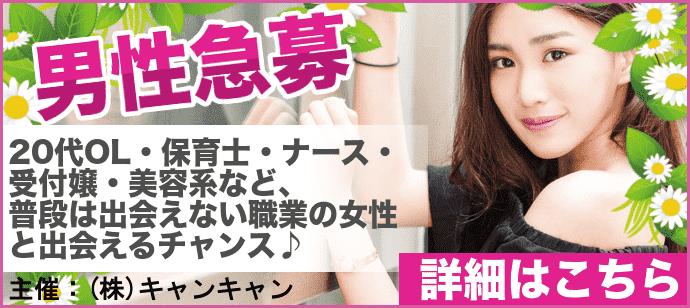 【赤坂の恋活パーティー】キャンキャン主催 2017年12月8日