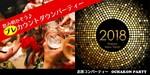 【天神の恋活パーティー】オリジナルフィールド主催 2017年12月29日