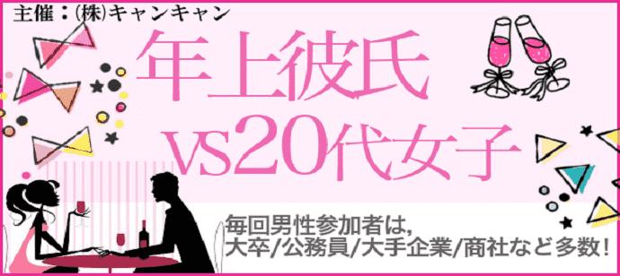 【三宮・元町のプチ街コン】キャンキャン主催 2017年12月10日
