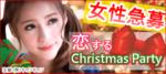【三宮・元町のプチ街コン】キャンキャン主催 2017年12月17日