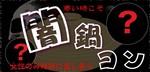 【千葉のプチ街コン】DATE株式会社主催 2017年12月23日