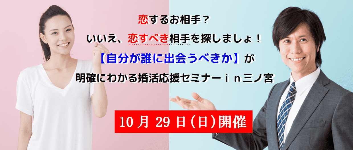 【三宮・元町の自分磨き】株式会社bliss主催 2017年10月29日