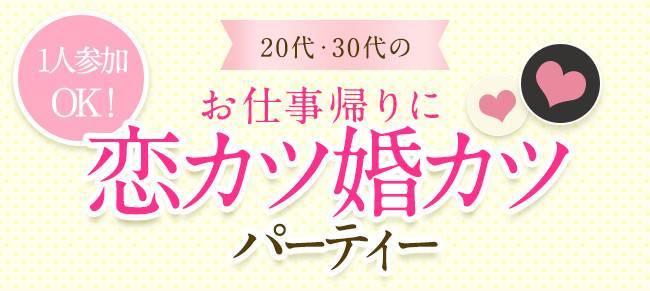 【梅田の恋活パーティー】株式会社bliss主催 2017年12月8日