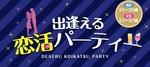 【新大阪の恋活パーティー】株式会社bliss主催 2017年12月16日