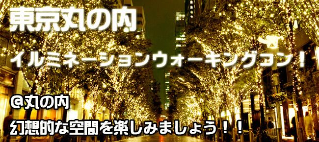 12月16日(土) クリスマス直前!丸の内イルミネーションウォーキングコン!