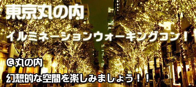 12月17日(日) 期間限定企画!クリスマス直前!丸の内イルミネーションウォーキングコン!