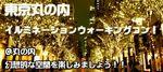 【東京都その他のプチ街コン】e-venz(イベンツ)主催 2017年12月17日